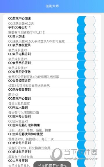 手机QQ签到王者 V1.2 安卓版截图2