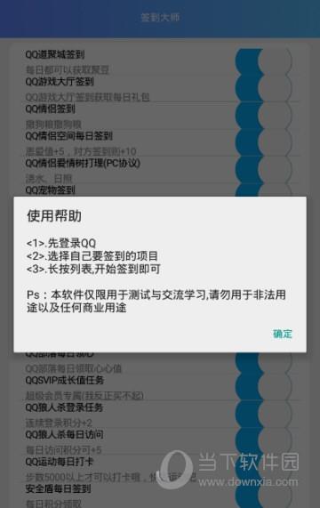 手机QQ签到王者 V1.2 安卓版截图4