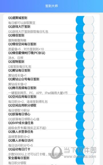手机QQ签到王者 V1.2 安卓版截图3