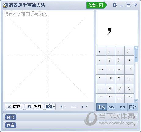逍遥笔手写输入法6.0版