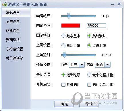 逍遥笔6.0官方下载