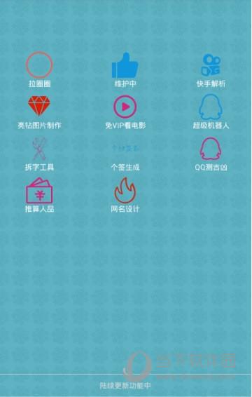 骇客工具箱 V1.2 安卓版截图4