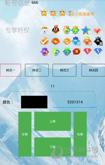 骇客工具箱 V1.2 安卓版截图3