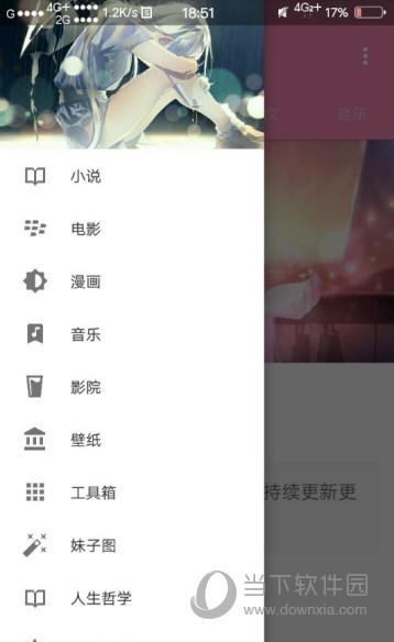 音阙视漫 V1.4 安卓版截图2