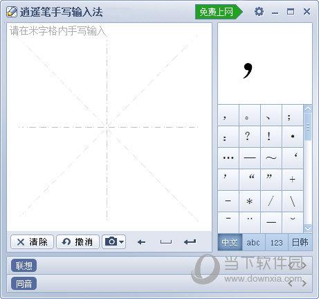 逍遥笔4.0