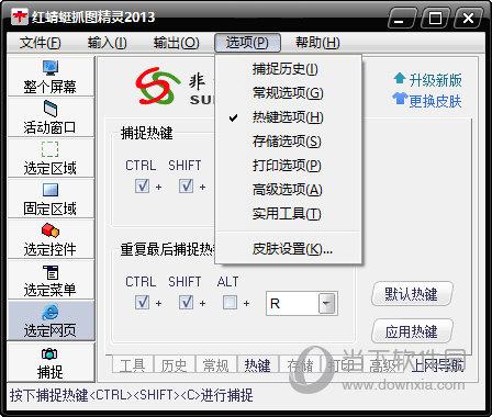 红蜻蜓抓图精灵2013