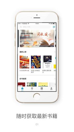 文轩云图智能书店 V1.0.36 安卓版截图1
