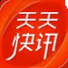 天天快讯 V1.0 安卓版