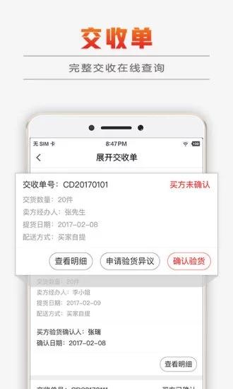 钢信 V2.7.3 安卓版截图2
