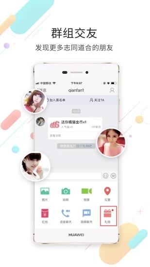 永川通 V3.4 安卓版截图2