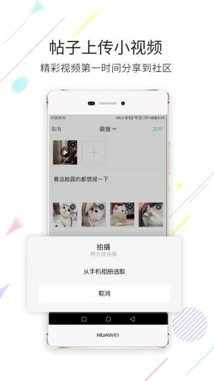 永川通 V3.4 安卓版截图1