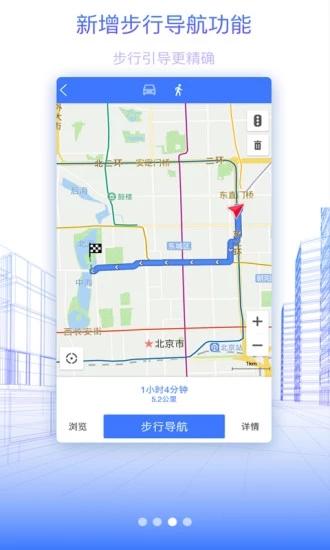 北斗地图 V9.3.2.6 安卓版截图4