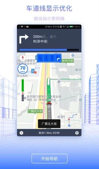 北斗地图 V9.3.2.6 安卓版截图5