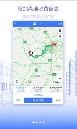北斗地图 V9.3.2.6 安卓版截图2