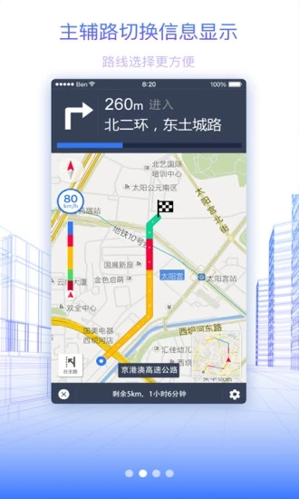 北斗地图 V9.3.2.6 安卓版截图3