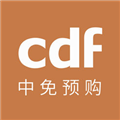 CDF免税预购 V1.0 苹果版