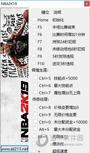 NBA2K19十六项修改器