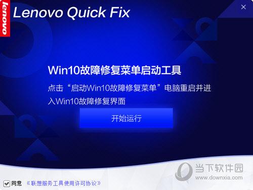 Win10故障修复菜单启动工具