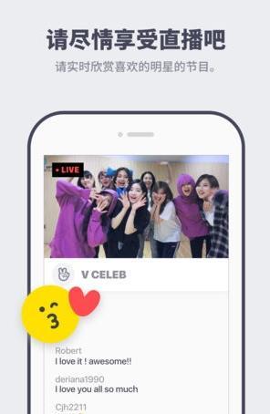 V live V3.2.3 安卓最新版截图1