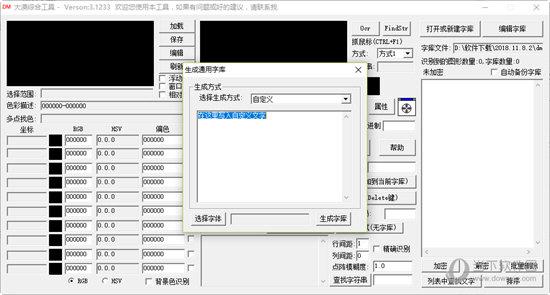 大漠插件3.1233下载
