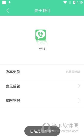 虚拟来电话 V4.3 安卓版截图1