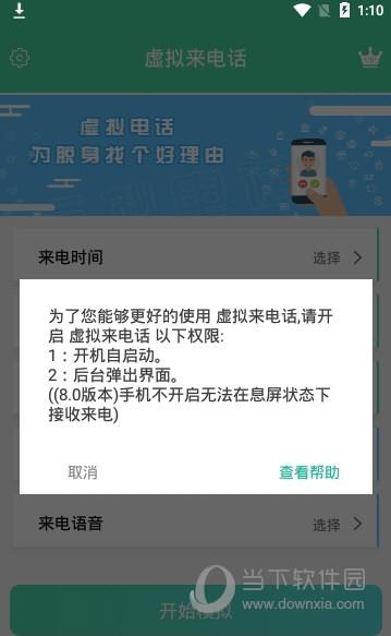 虚拟来电话 V4.3 安卓版截图3