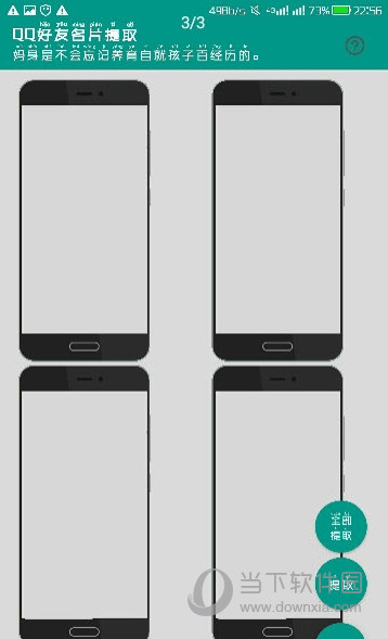 QQ好友名片背景提取软件 V1.0 安卓版截图4