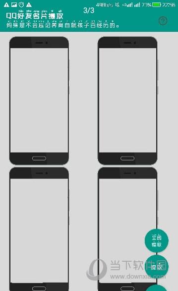 QQ好友名片背景提取软件 V1.0 安卓版截图5