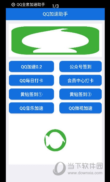 QQ全套加速助手 V1.0 安卓版截图1