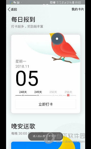 QQ全套加速助手 V1.0 安卓版截图4