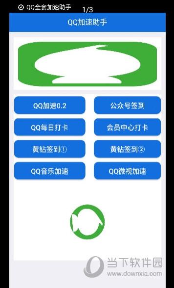 QQ全套加速助手