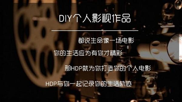 HDP直播港澳台破解版 V1.1.0 安卓版截图2