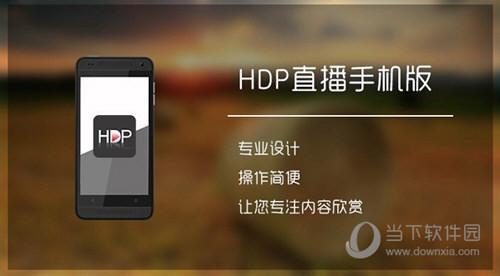 HDP直播翡翠台破解版