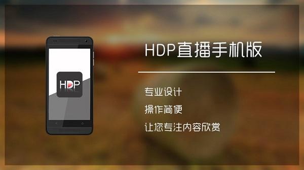 HDP直播去广告破解版 V1.1.0 安卓版截图1