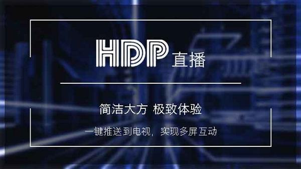 HDP直播去广告破解版 V1.1.0 安卓版截图5