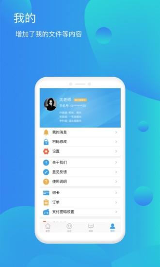 言川教育 V1.9.10 安卓版截图5