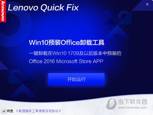 联想一键卸载WIN10预装Office工具