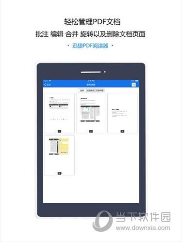 迅捷PDF阅读器iPad版