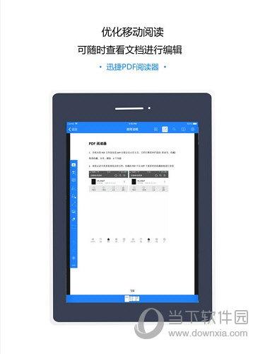 迅捷PDF阅读器iPad版下载