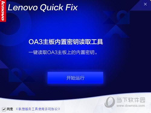 联想OA3主板内置密钥读取工具