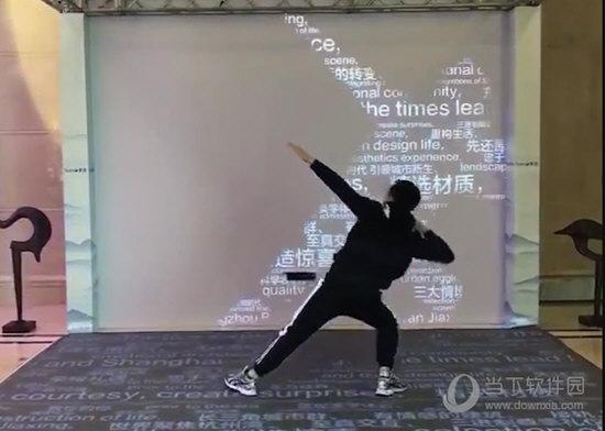 科领影子互动系统