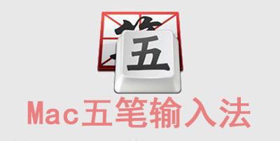 Mac五笔输入法