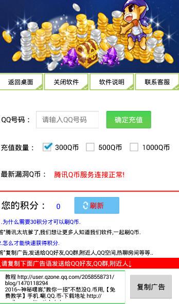 每天1000Q币刷Q币神器