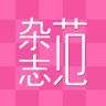 杂志范 V1.6.7 安卓版