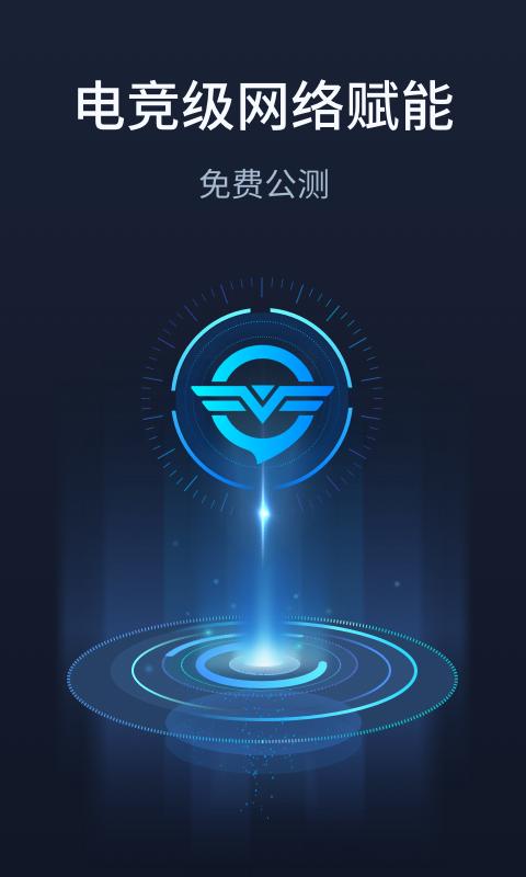 奇游手游加速器 V1.2.0 安卓版截图1