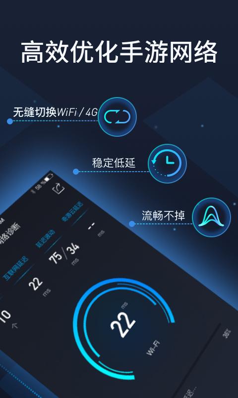 奇游手游加速器 V1.2.0 安卓版截图2