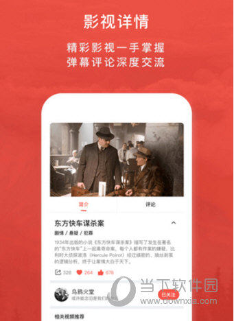 乐看影视app