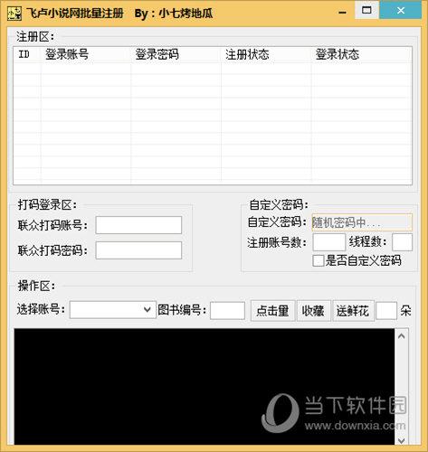 飞卢小说网批量注册