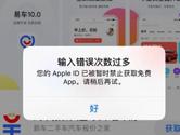 苹果Apple ID输入错误次数过多禁止获取免费APP怎么办
