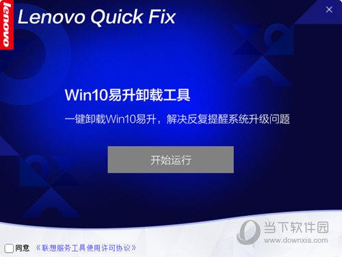 联想一键卸载WIN10易升工具